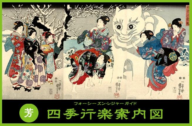 国芳_初雪の戯遊