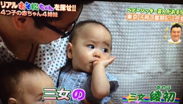 黄金伝説_四つ子07