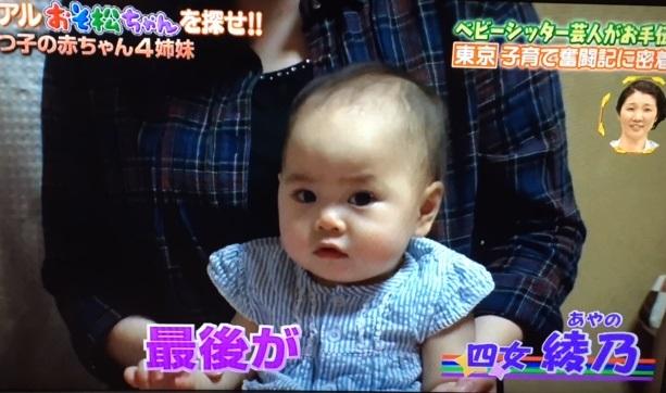 黄金伝説_四つ子08