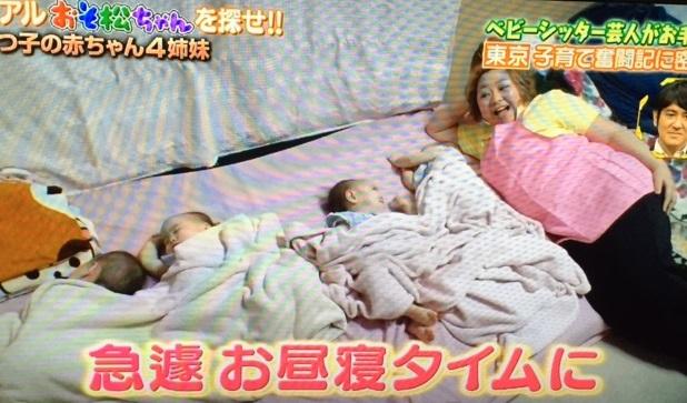 黄金伝説_四つ子14