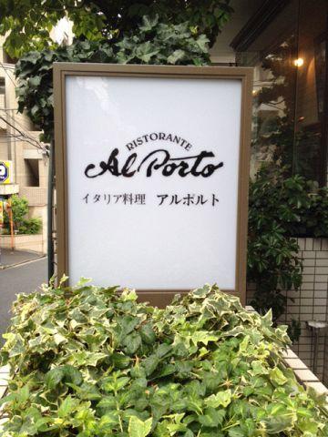 アルポルト_看板