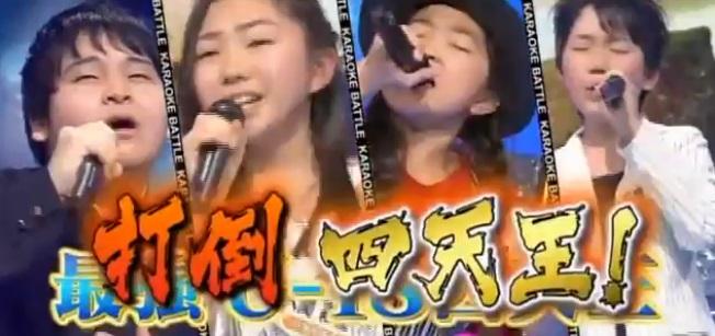 カラオケバトル_U18四天王02