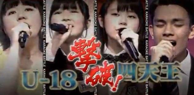 カラオケバトル_U18四天王07