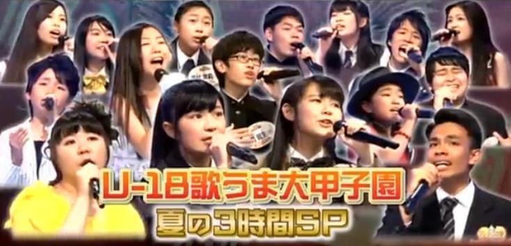 カラオケバトル_U18四天王SP