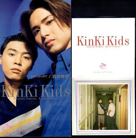 Kinki Kids_青の時代
