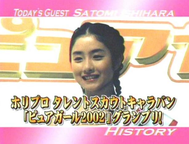 石原さとみ_ホリプロピュアガール2002