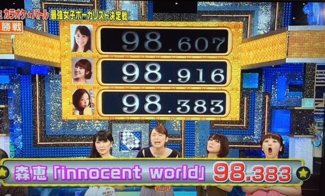 0831決勝_森恵1