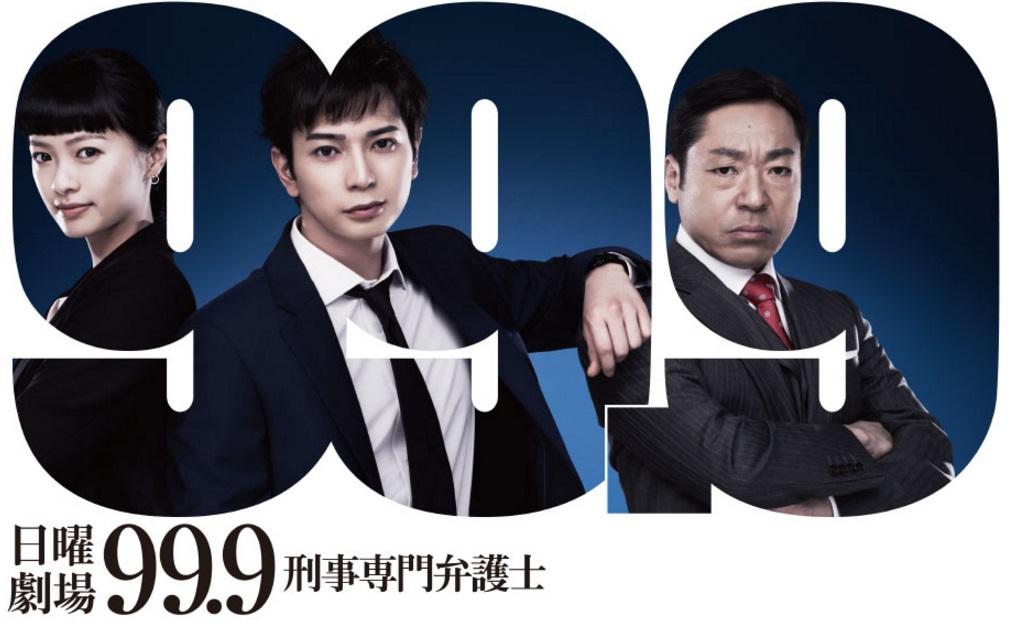 99.9刑事専門弁護士