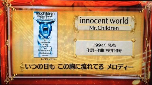 Mr.Children_innocent world