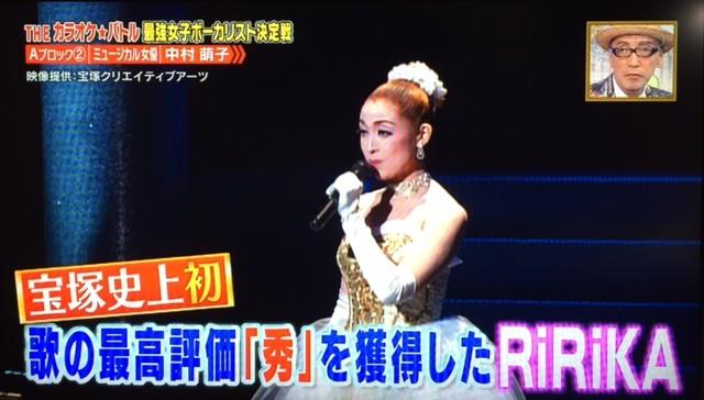 RiRiKA_宝塚