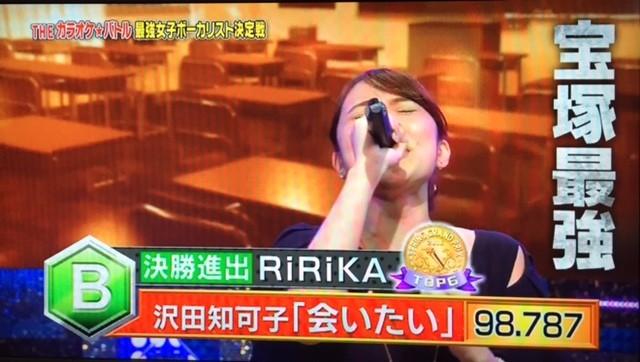 RiRiKA_B決勝