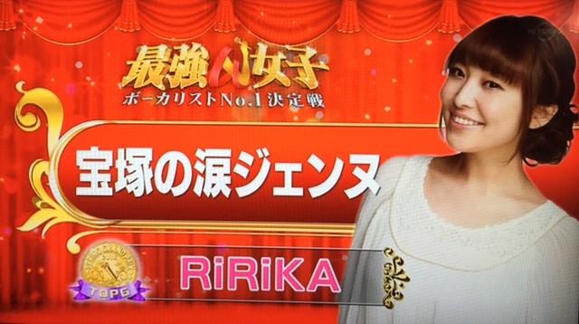 RiRiKA_B01