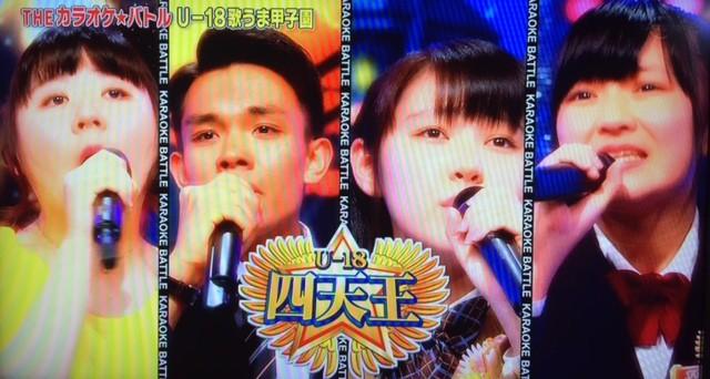 カラバト0907_U18四天王