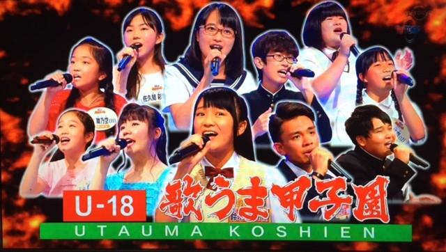 カラバト0907_U18歌うま甲子園