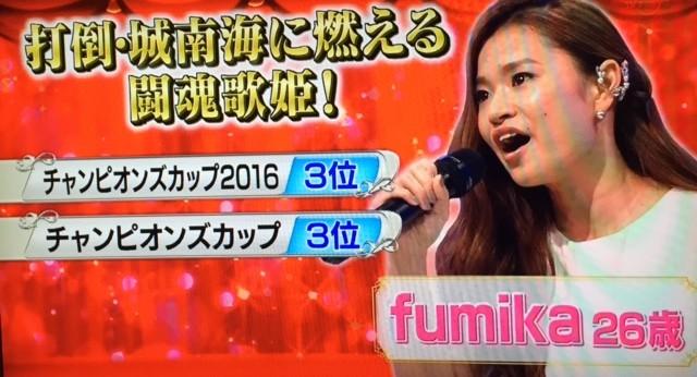fumika_b01