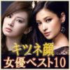 """【やりすぎ芸能人】""""キツネ顔""""だと思う女性芸能人ベスト10"""