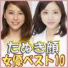 """【やりすぎ芸能人】""""たぬき顔""""だと思う女性芸能人ベスト10"""