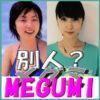 【整形しすぎ芸能人】[MEGUMI]目頭切開~エラ削り「劣化を食い止めた!?」